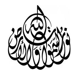 جمال الخط العربي Mofeed Arafat